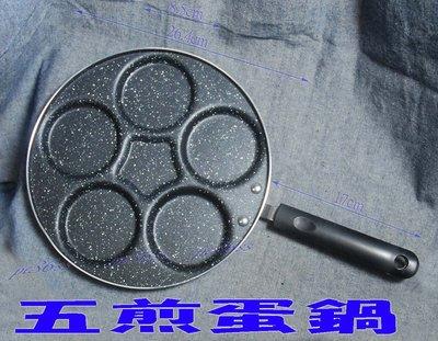 『尚宏』五煎蛋鍋 (可做淺的 車輪餅 淺紅豆餅機淺 紅豆餅模 淺紅豆餅爐 淺煎蛋盤 )
