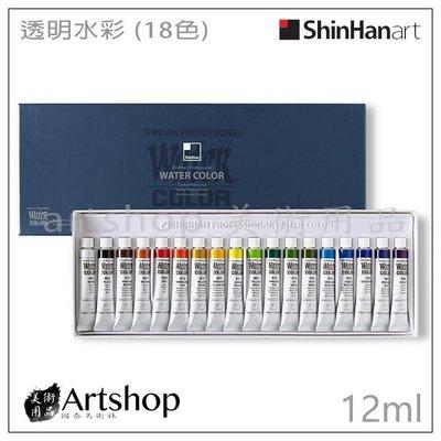 【Artshop美術用品】韓國 SHINHAN 新韓 透明水彩顏料 12ml (18色) 盒裝