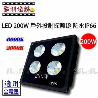 ღ勝利燈飾ღ LED 200W 自動排氣閥 18000流明 高亮度 戶外投射燈 探照燈 防水IP66