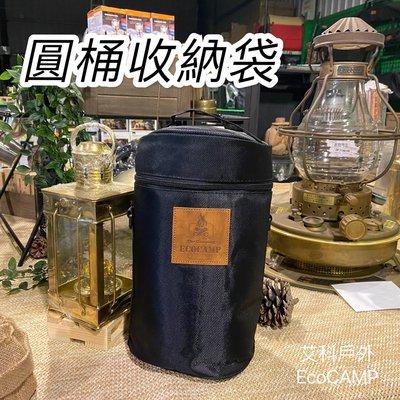 圓桶收納包 可裝露營汽燈、煤油燈、馬燈、火手燈便攜收納 四周都有防撞泡棉保護 手提圓桶包「EcoCAMP 艾科戶外」