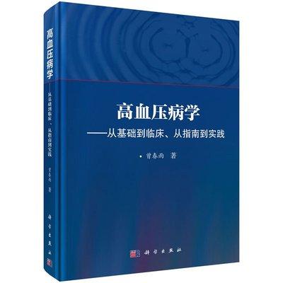 正版書籍 高血壓病學——從基礎到臨床、從指南到實踐 曾春雨住院醫師規范化培訓規劃教材流行病學發病機制臨床診斷治療科學出版社