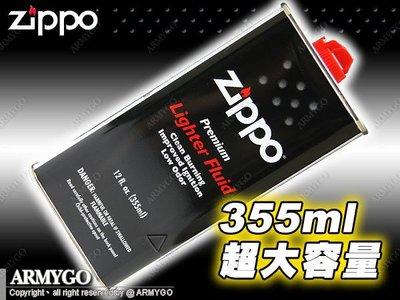 【ARMYGO】美國原廠-ZIPPO打火機油(懷爐可用) (355ml超大容量!!)