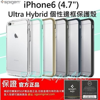 空壓殼 SGP iPhone 6 6s...