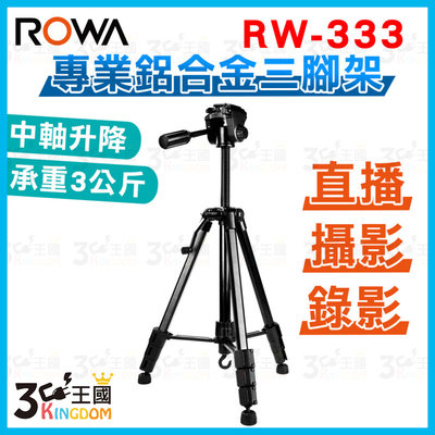 【3C王國】ROWA 樂華 RW-333 專業鋁合金三腳架 中軸升降 承重3公斤 便攜 單反攝像機三腳架 鋁合金 腳架