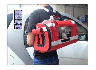 最愛寵物精品☆三用寵物外出提袋(350元起) ----寵物背包 貓背包 手提籃 寵物提籃