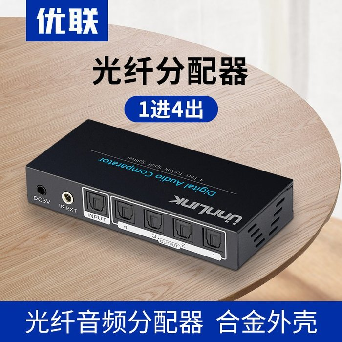 優聯數字光纖音頻分配器一進四出Tollink一進4出三二出音頻轉換器