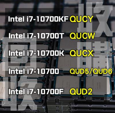 熊專業 回收 i7 QUCY QUCW QUCX QUD5/QUD6 QUD2