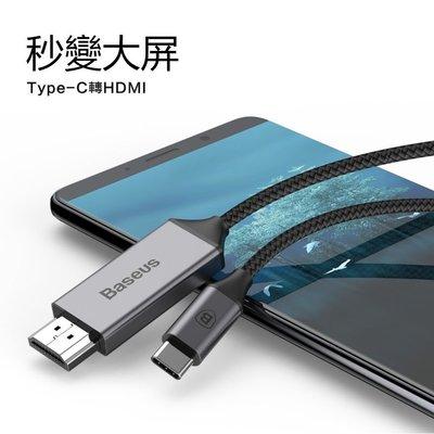 倍思Type-C轉HDMI連接線轉換華為mate10Pro三星S8+手機投屏電視s9 小屏變大屏,支持4K 60Hz