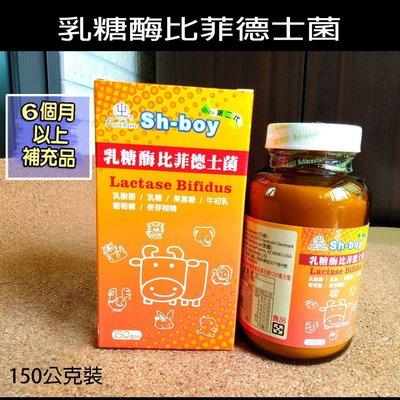 (多件更優惠))乳糖酶比菲德士菌  一盒150公克 ^^ 乳酸菌.果寡糖.牛初乳.葡萄糖~六個月至大人皆可食用