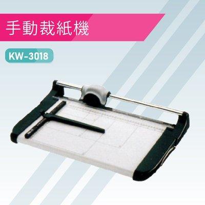 【熱賣款】必購網嚴選KW-trio KW-3018 手動裁紙機 辦公機器 事務機器 裁紙器 台灣製造