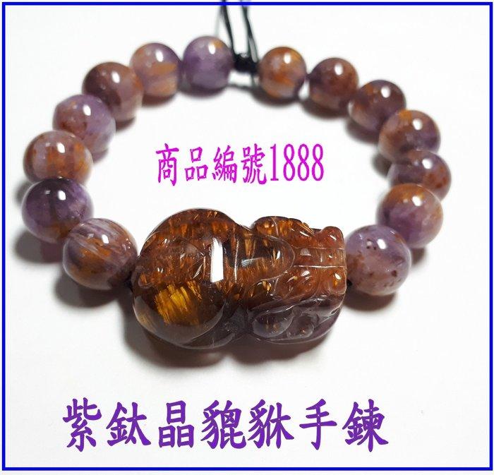 可享9折【紫鈦晶貔貅手鍊】編號1888/貔貅滿5000元送專用精油