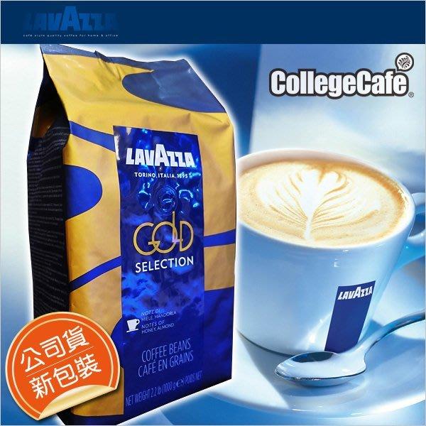 [學院咖啡] 義大利 LAVAZZA 咖啡豆 GOLD SELECTION (1kg) / 公司貨 *買2包享超取免運費