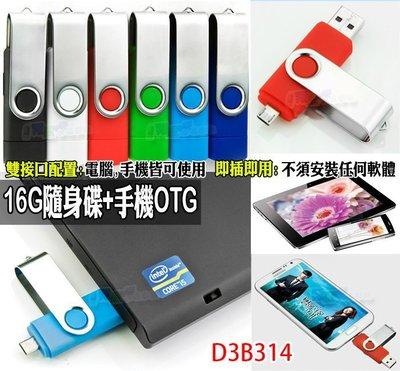 OTG 16G 安卓隨身碟 記憶卡 平板讀卡機 Note3 Note4 Note5 S6 S7edge A7 A8 728 Z3+ Z5 A9 X9 M9 E9 新北市