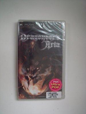 全新PSP 龍騎士的詠嘆調 英文版  dragoneer's aria