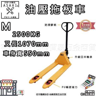 ㊣宇慶S舖㊣刷卡分期|2.5T油壓拖板車 M號|台灣鐵牛 升降台車/升降車 耐重2500KG