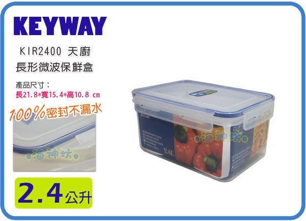 =海神坊=台灣製 KEYWAY KIR2400 天廚長型保鮮盒 環扣密封盒不外漏 附蓋 2.4L 12入1200元免運
