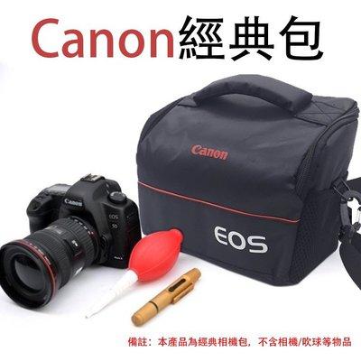 全新現貨@幸運草@佳能 Canon 經典相機包 一機二鏡 1機2鏡 側背  防水 單眼 類單眼適用 附隔板