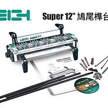 """【無思木作】LEIGH Super 12"""" 鳩尾榫機 三角榫台 榫台 木工 鳩尾榫 30cm"""