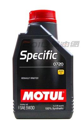 【易油網】MOTUL SPECIFIC 5W30 0720 C4 5W-30全合成機油 雷諾 RENAULT