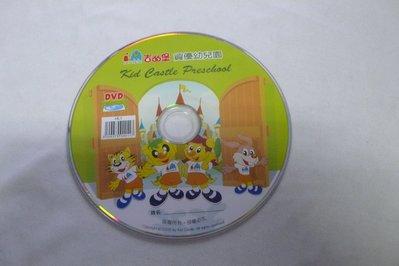 【彩虹小館T18】兒童DVD~吉的堡 資優幼兒園