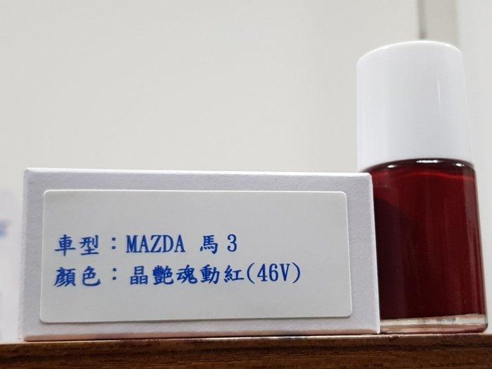 <名晟鈑烤>艾仕得(杜邦)Cromax 原廠配方點漆筆.補漆筆 MAZDA 馬3 顏色:晶艷魂動紅(46V)