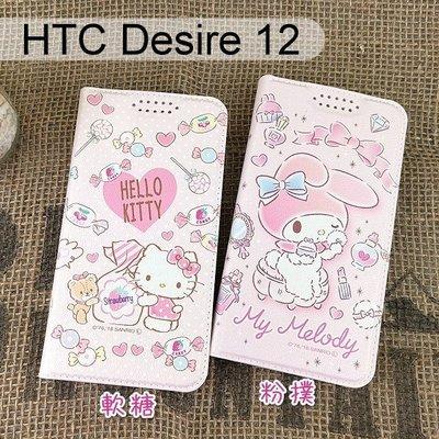 三麗鷗彩繪皮套 HTC Desire 12 (5.5吋) Hello Kitty 美樂蒂【正版】