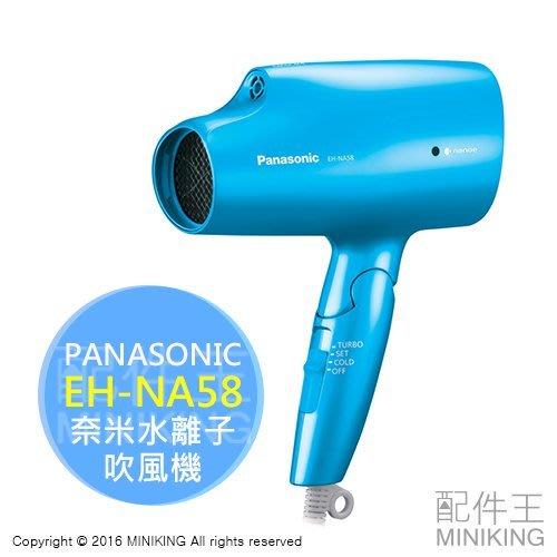 【配件王】日本代購 Panasonic 國際牌 EH-NA58 藍色 奈米水離子 吹風機 負離子 速乾