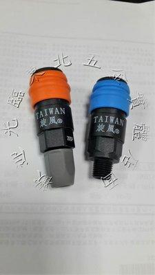 (來電85元)附發票  最新專利 旋風式加長型塑鋼單手快速接頭 單手母頭 空壓機 空壓管 風管專用 5*8mm