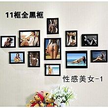 酒吧歐美裝飾畫 性感美女掛畫 KTV酒店壁畫夜店組合相框牆照片牆(3組可選)