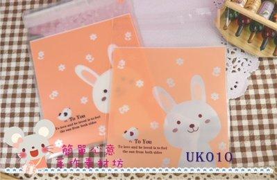 UK010【每組15個20元】中型微笑兔子款糖果餅乾包裝自黏袋☆鄉村風雜貨拍照道具烘焙包裝【簡單心意素材坊】