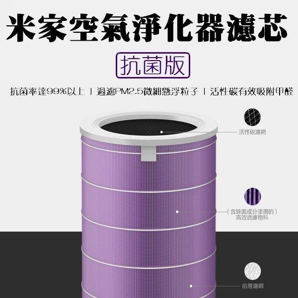 小米空氣淨化器濾芯(送靜電過濾棉) 1代/2代/2S/Pro通用 紫色抗菌版 除甲醛 PM2.5 過濾網 空氣清淨機