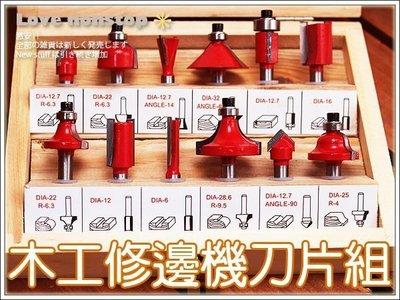 ☆樂樂購☆鐵馬星空☆【T06-005】五金工具修邊機用12種可更換刀片組