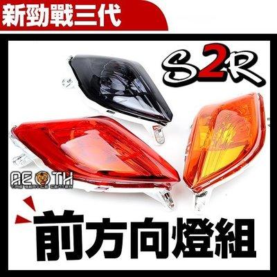 三代戰 S2R 新勁戰三代/3代/X版 前方向燈組/燈殼/燈罩 極限促銷價! 深燻黑/深燻紅/歐規橘