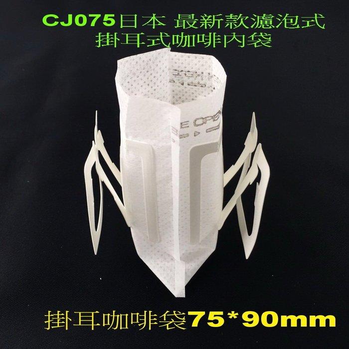㊣創傑包裝*掛耳咖啡內袋*濾掛式咖啡袋 75*90mm 2000只/包=$3600*免運費*日本原裝進口材質*台灣製