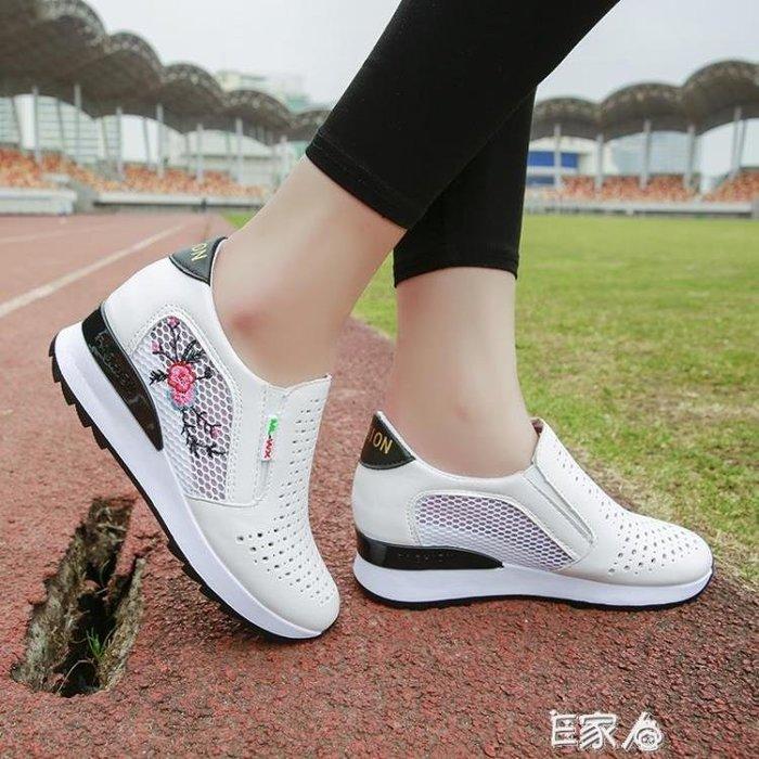 {免運}透氣小白鞋女鏤空內增高網面鞋 【飛魚家飾】