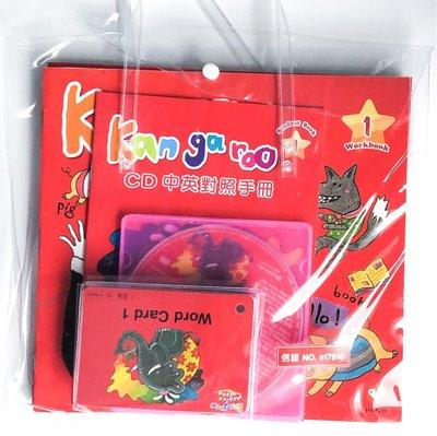 Kangaroo 1 信誼出版 兒童圖書繪本叢書籍