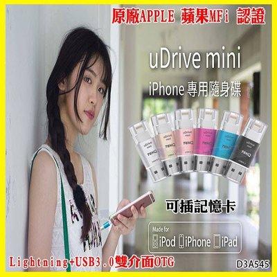 uDrive mini 原廠蘋果MFi認證OTG隨身碟 記憶卡 讀卡機 ipad air mini iPhone X XR XS max 6s 7 8 plus