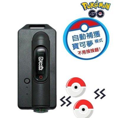 寶可夢手環 自動抓寶手環 Brook 原廠保固 Pokemon GO 手環PLUS 寶可夢自動抓轉 新抓寶手環 抓寶手環