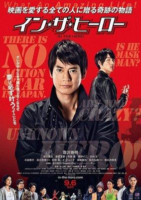 【藍光電影】真英雄 (2014) イン?ザ?ヒーロー 77-015