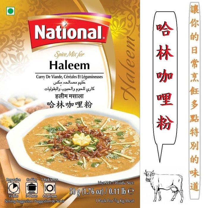{100%純}  哈林咖哩粉  (牛雞專用) (50公克)  Haleem Masala  {純香料混合}  印度特色