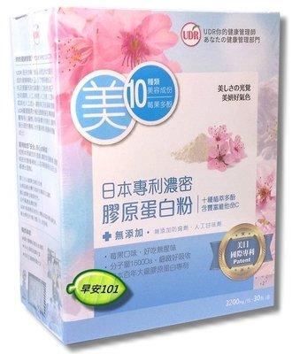 ╭*早安101 *╯UDR 日本專利二代濃密膠原蛋白粉【↘】UDR 日本專利濃密膠原蛋白粉
