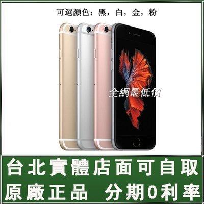 現貨當天出可自取  送鋼化膜+保護套 蘋果原廠 Apple iPhone 6s 128G 4G上網  4.7吋 福利品