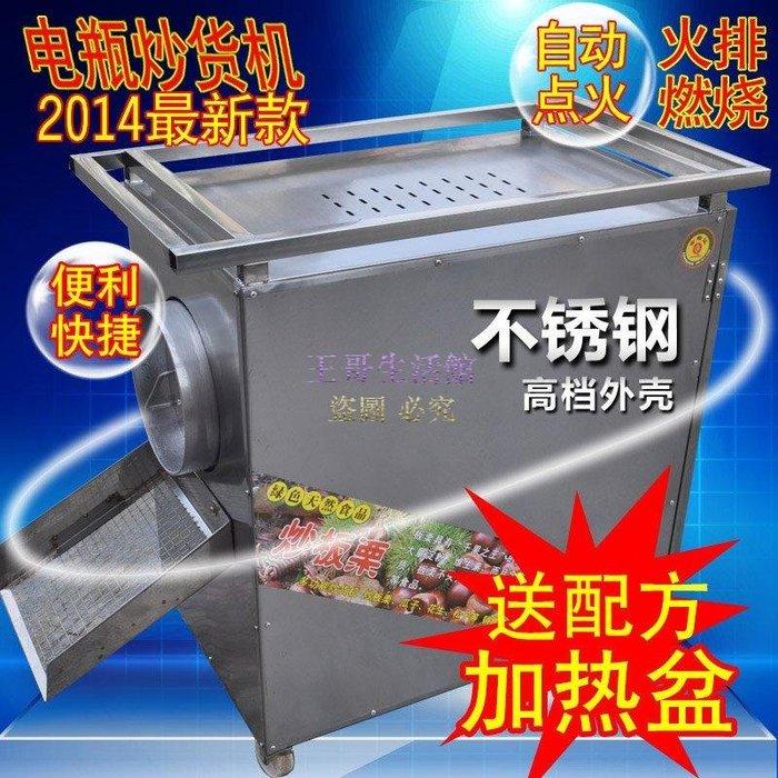 【凱迪豬廠家直銷】(20型電瓶式瓦斯款) 臥式炒貨機炒板栗機、炒瓜子機、炒花生機、炒堅果機