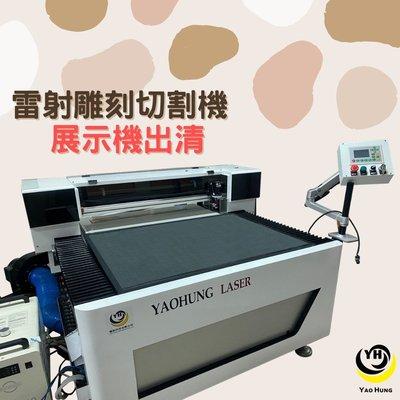 【耀鋐科技】展示機出清/小型/CCD自動對位切割機/雷射雕刻切割機/自動掃描/高效率/超優惠