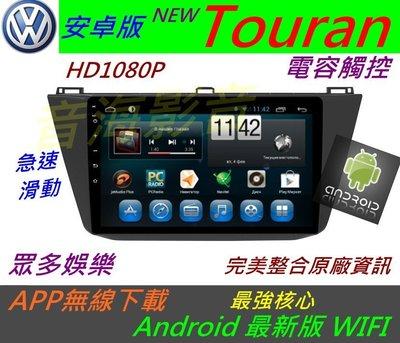 安卓版 Touran 主機 Android 主機 Tiguan 音響 主機 USB 倒車影像 汽車音響 導航 數位