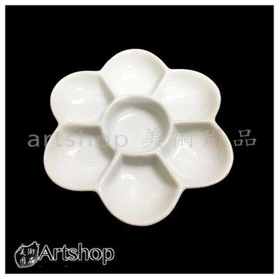 【Artshop美術用品】天成 15公分 6寸 梅花盤(瓷器) 調色盤