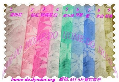 ☆HOME-DO☆蚊帳布 蚊帳窗紗蕾絲 6尺寬 夏日防蚊的好幫手 蕾絲 桃園市