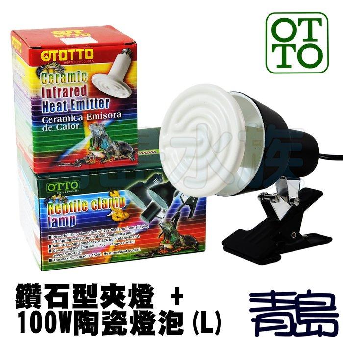 E。。。青島水族。。。台灣OTTO奧圖-爬蟲夾燈 保溫燈罩 文鳥 金絲雀 雛鳥==鑽石型夾燈+100W陶瓷燈泡(L)