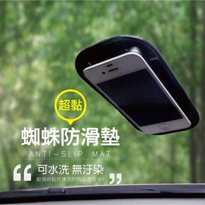 超黏蜘蛛防滑墊 【QA-002】 車用收納 可用行車記錄器 手機 平板 止滑墊 Alice3C