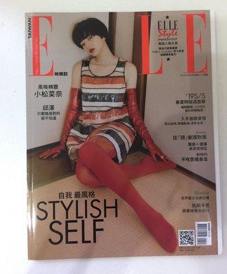 ELLE 326期 她雜誌 風格精靈 小松菜奈 邱澤 小S